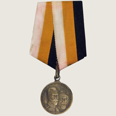Commemorative Medal for the Tercentenary of the Romanov Dynasty main