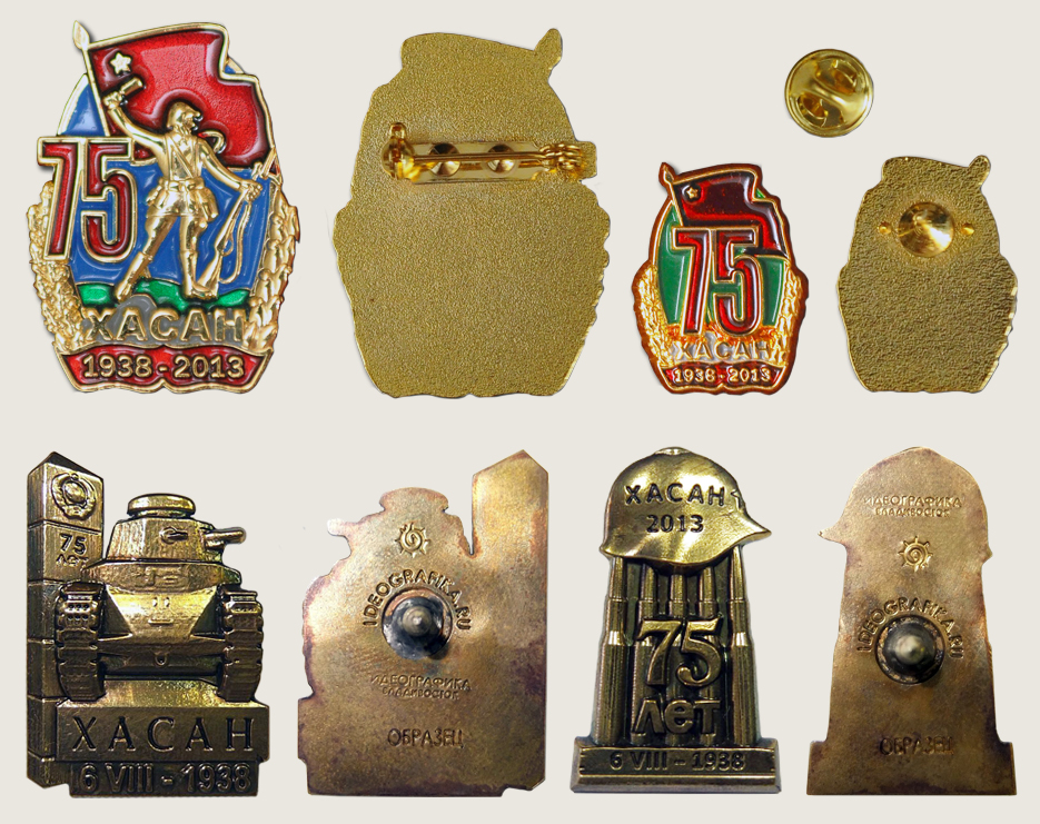 Jubilee Badges Commemorating 75th Anniversary of Khasan Battles 1