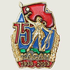 Jubilee Badges Commemorating 75th Anniversary of Khasan Battles main