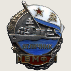 Excellent Serviceman of Soviet Navy Badge main