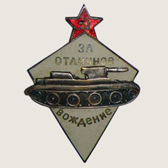 For Proficient Driving of Combat Vehicles Badge main