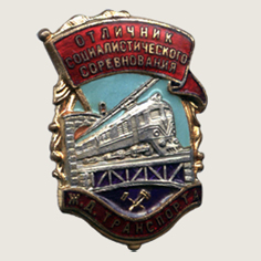High Achiever of Railway Transport Socialist Emulation Badge main