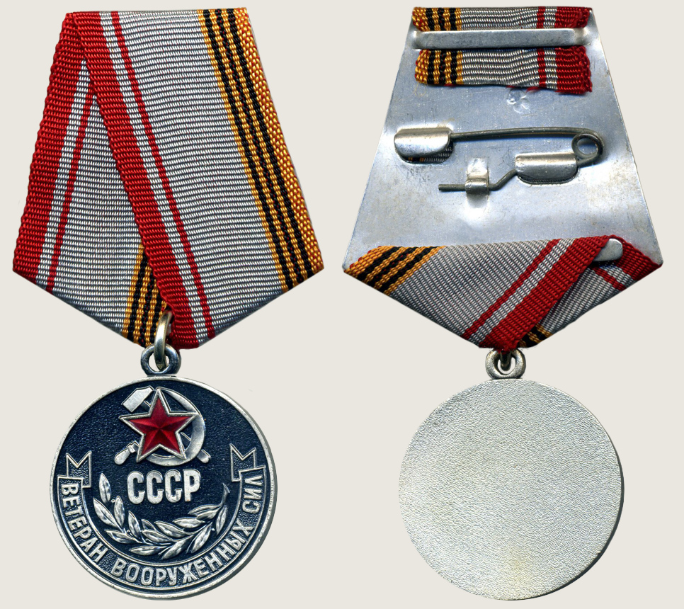 Veteran of USSR Armed Forces 1