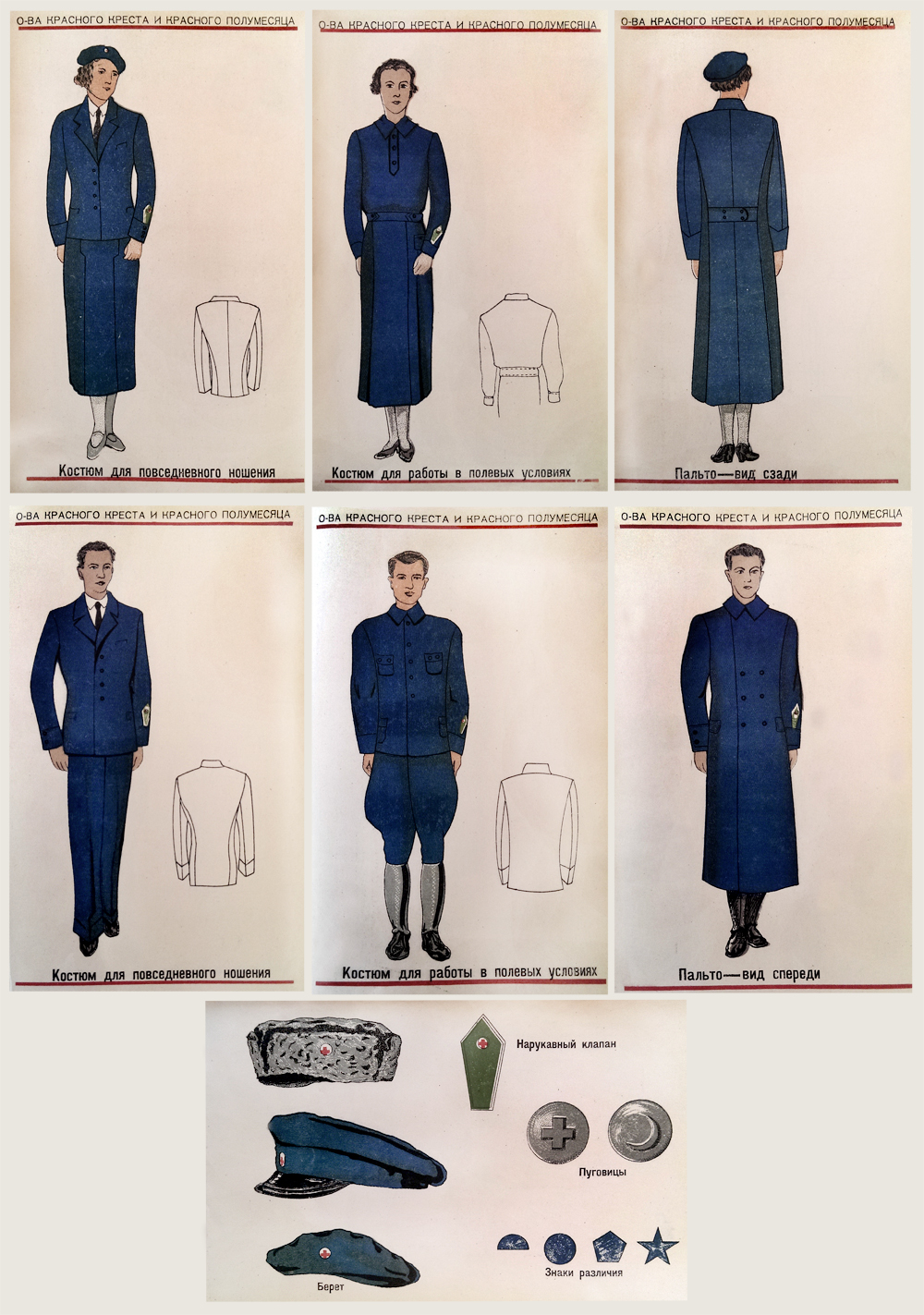 Uniform for personnel of Soviet Red Cross 1936 1