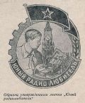 Young Radio Amateur Badge 1939 2